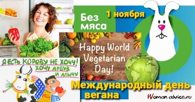 Международный веганский день (World Vegan Day)   красивая открытка 017