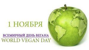 Международный веганский день (World Vegan Day)   красивая открытка 021