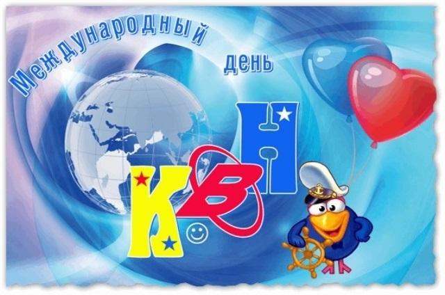 Международный день КВН 007