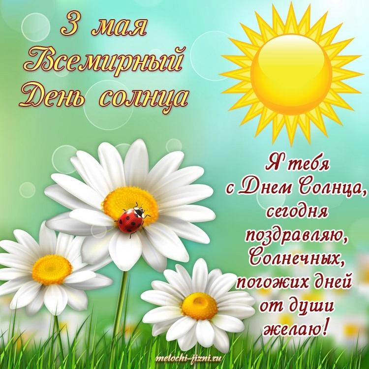 Международный день Солнца 001