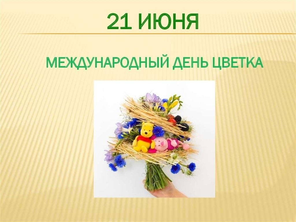 Международный день Цветка 006