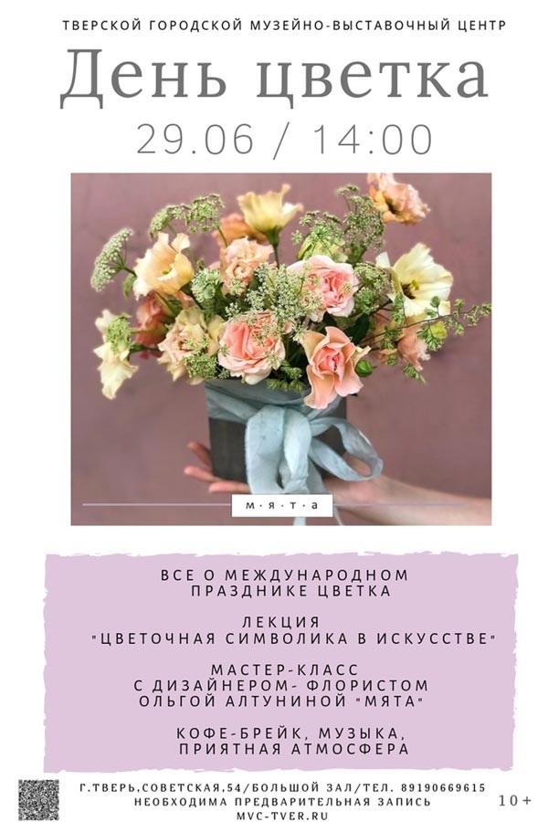 Международный день Цветка 009