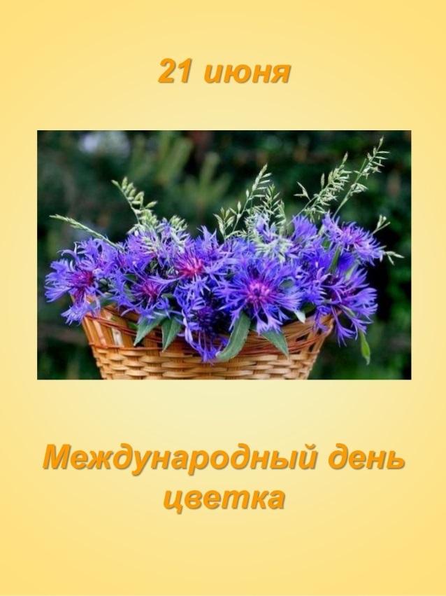 Международный день Цветка 010