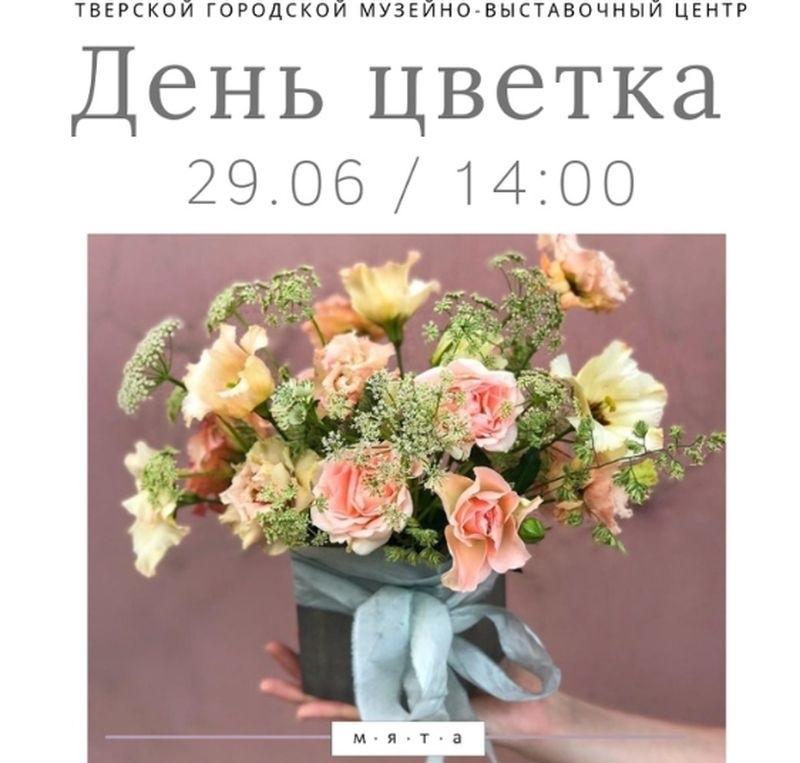 Международный день Цветка 011