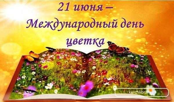 Международный день Цветка 012
