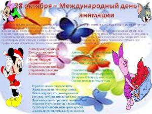 Международный день анимации 021