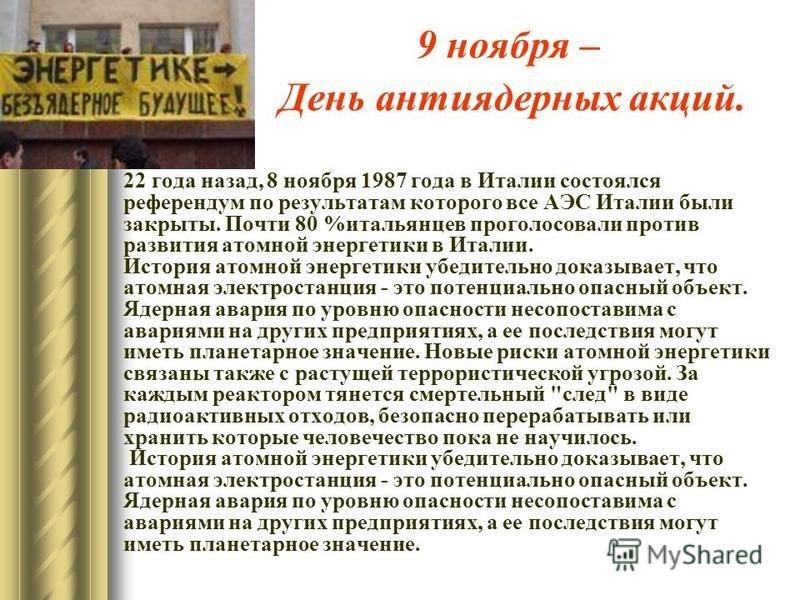 Международный день антиядерных акций 003