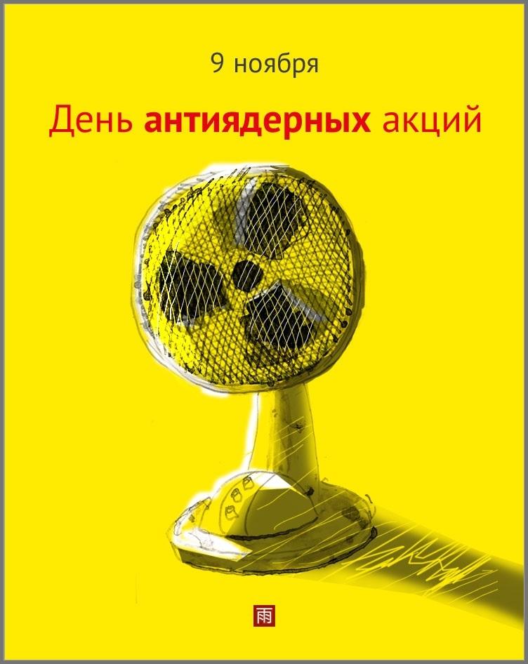 Международный день антиядерных акций 004