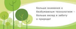 Международный день без бумаги 022