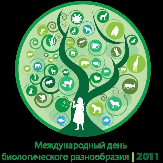Международный день биологического разнообразия 007