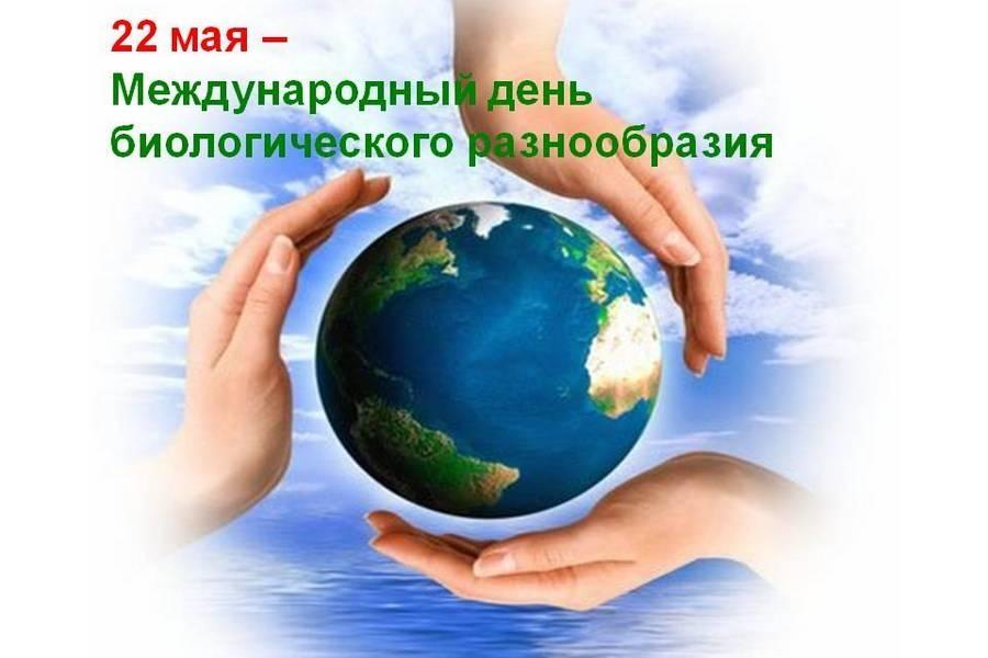 Международный день биологического разнообразия 010