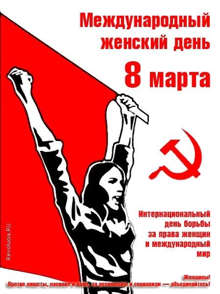 Международный день борьбы женщин за мир 015