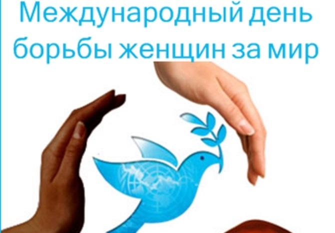 Международный день борьбы женщин за мир 017