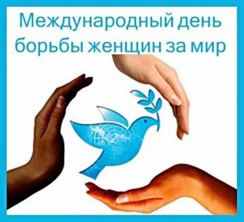 Международный день борьбы женщин за мир 020