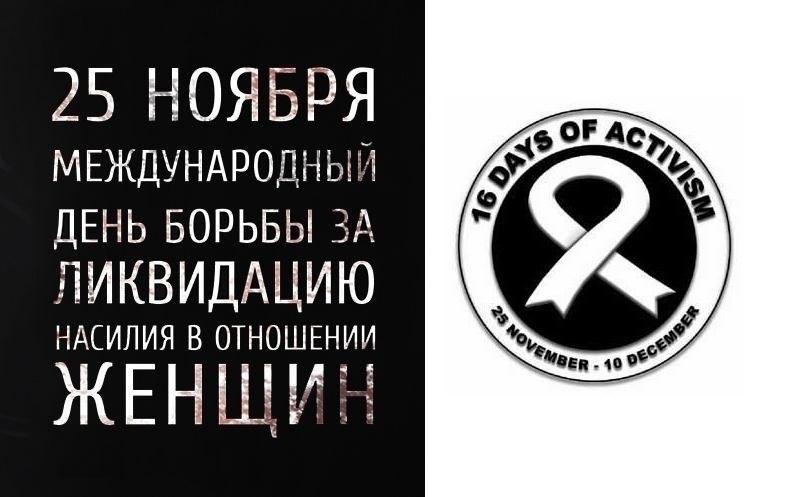 Международный день борьбы за ликвидацию насилия в отношении женщин 004