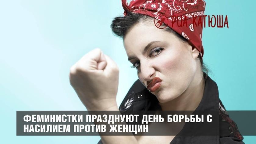 Международный день борьбы за ликвидацию насилия в отношении женщин 005