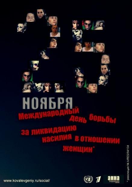 Международный день борьбы за ликвидацию насилия в отношении женщин 010