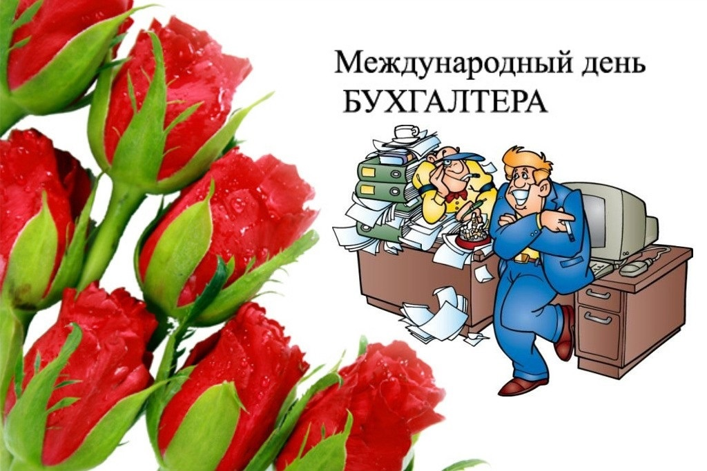 Международный день бухгалтерии (International Accounting Day) 001