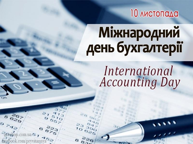 Международный день бухгалтерии (International Accounting Day) 002