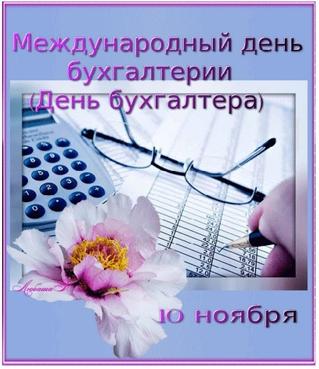Международный день бухгалтерии (International Accounting Day) 010
