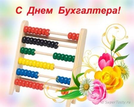 Международный день бухгалтерии (International Accounting Day) 015