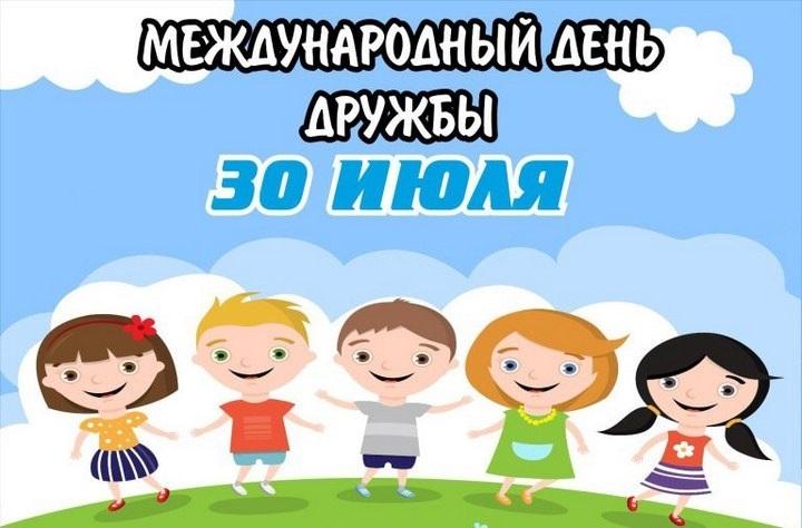 Международный день дружбы 020