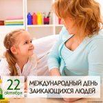 Картинки на Международный день заикающихся людей (International Stuttering Awareness Day)