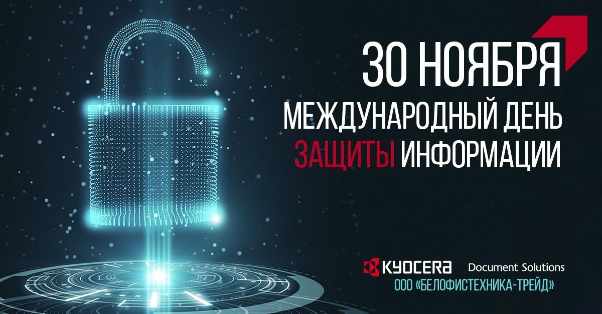 Международный день защиты информации (Computer Security Day) 001
