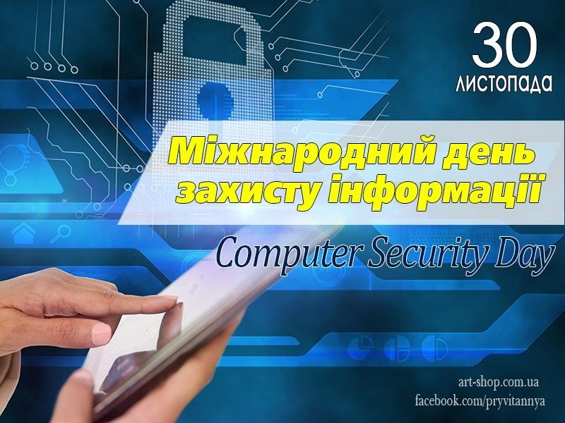 Международный день защиты информации (Computer Security Day) 002