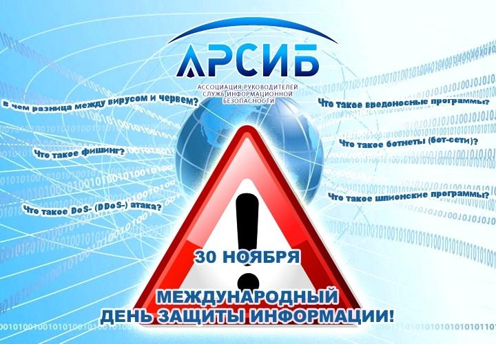 Международный день защиты информации (Computer Security Day) 003
