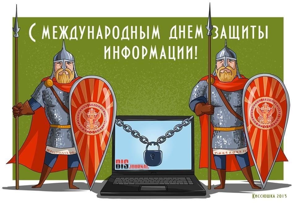 Международный день защиты информации (Computer Security Day) 004