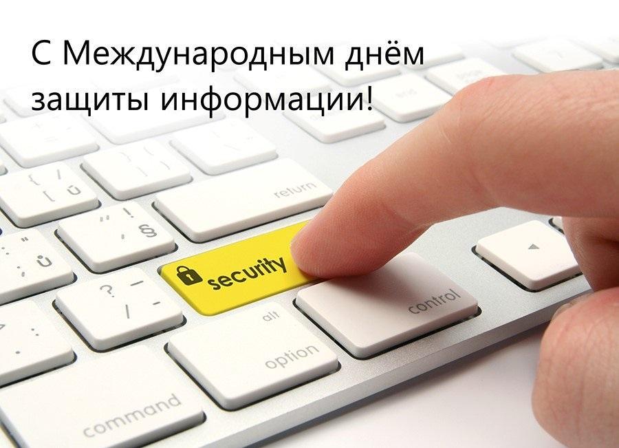 Международный день защиты информации (Computer Security Day) 008