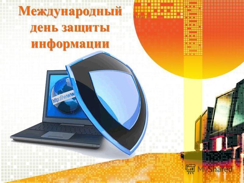Международный день защиты информации (Computer Security Day) 009