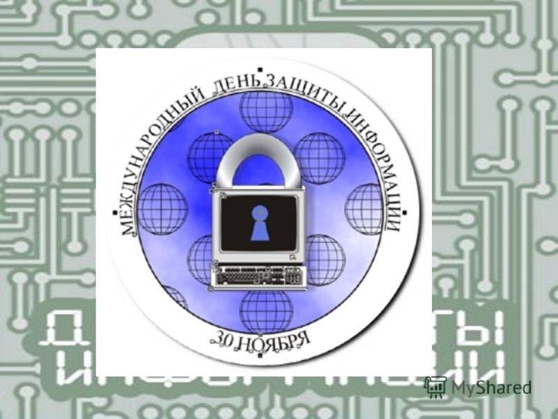Международный день защиты информации (Computer Security Day) 011