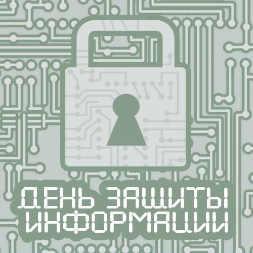 Международный день защиты информации (Computer Security Day) 014