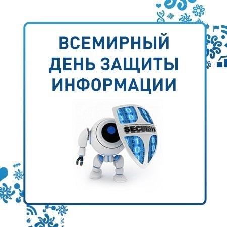 Международный день защиты информации (Computer Security Day) 019