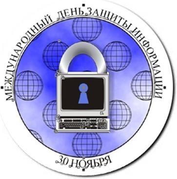 Международный день защиты информации (Computer Security Day) 022