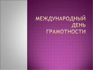 Международный день искоренения неграмотности 022