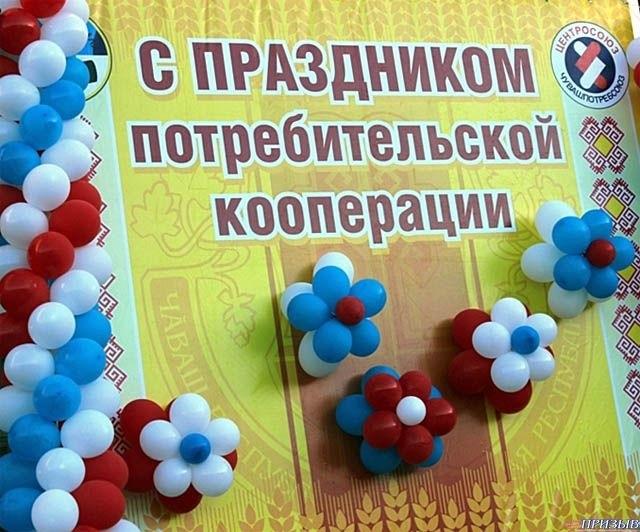 Международный день кооперативов 002