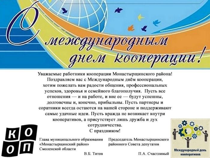 Международный день кооперативов 003