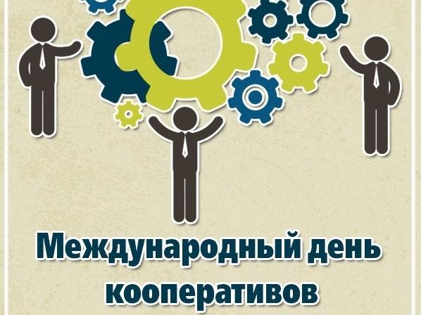 Международный день кооперативов 005