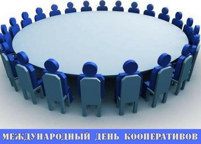 Международный день кооперативов 006