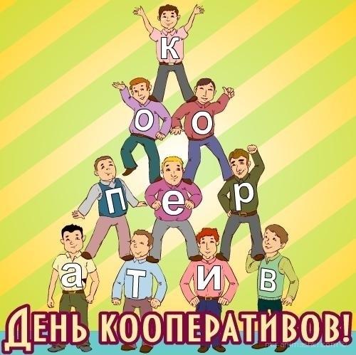 Международный день кооперативов 009