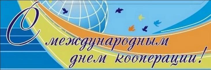 Международный день кооперативов 011