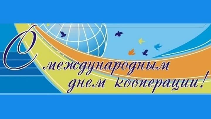 Международный день кооперативов 015