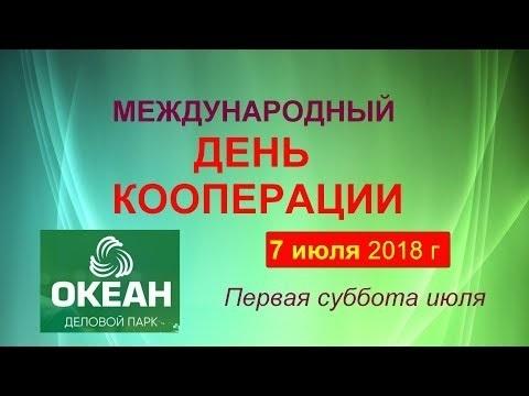 Международный день кооперативов 018