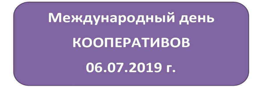 Международный день кооперативов 019