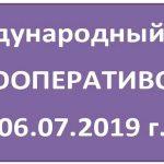 Международный день кооперативов — подборка