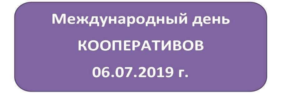 Международный день кооперативов 020
