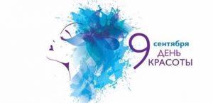 Международный день красоты 022